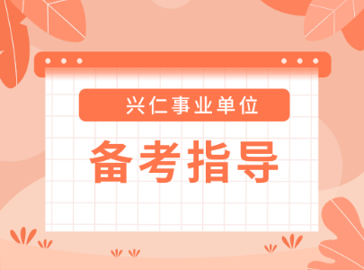 兴仁市备考指导讲座