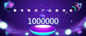 用户数突破一百万人
