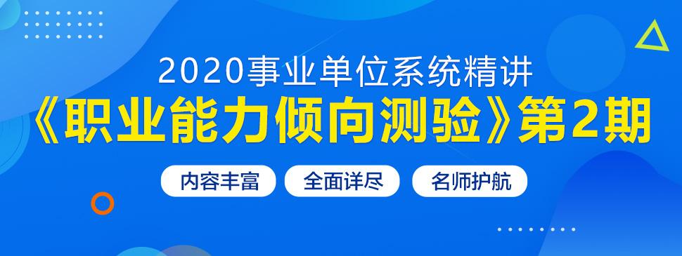 2020事业单位系统精讲·《职业能力倾向测验》第2期