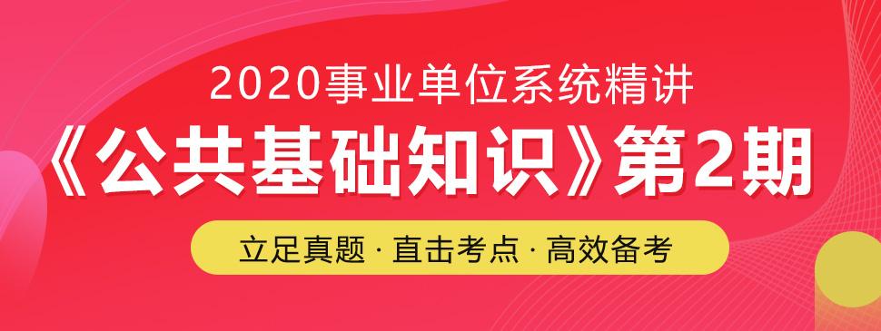 2020事业单位系统精讲·《公共基础知识》第2期